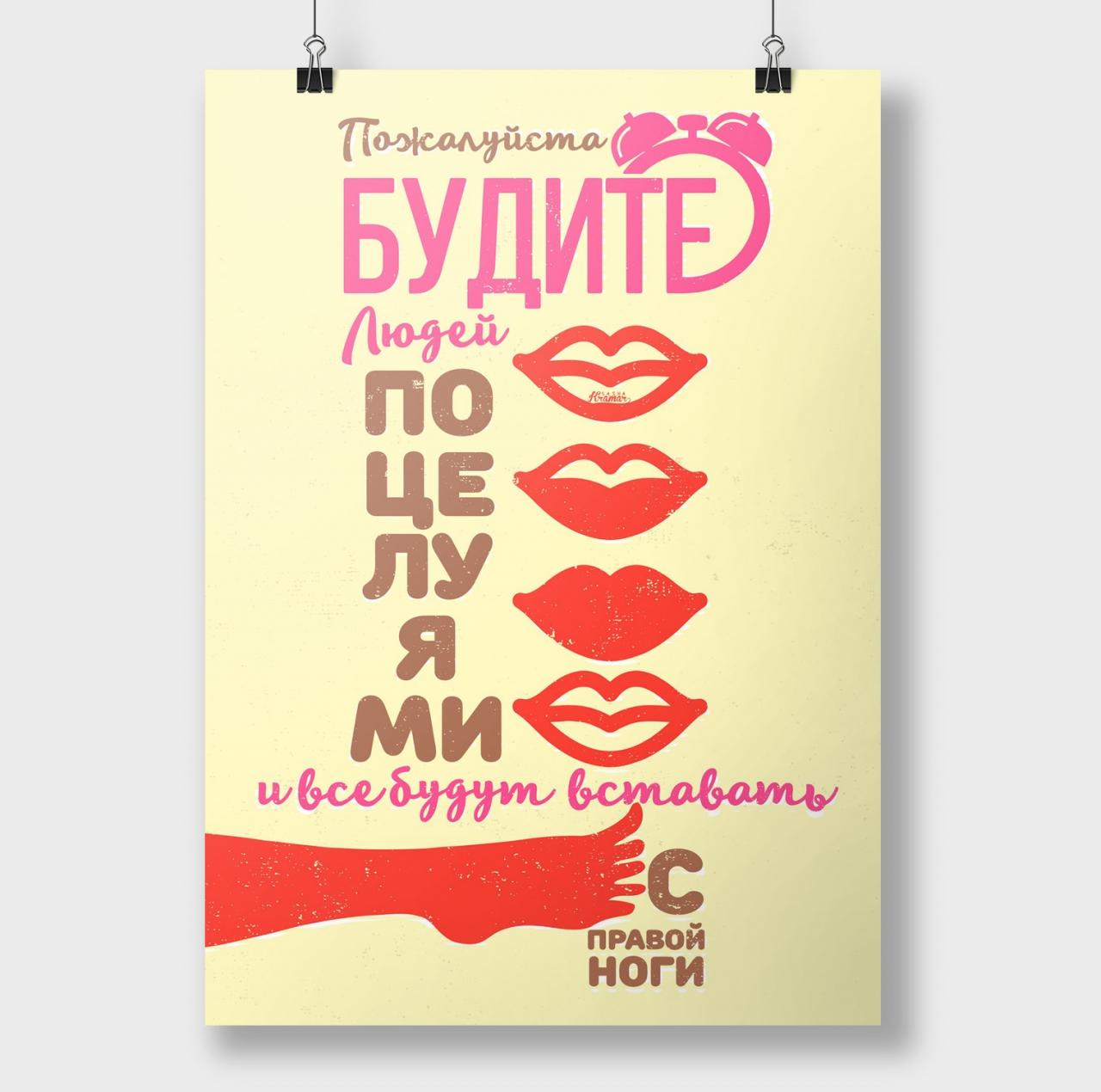 Будите людей поцелуями