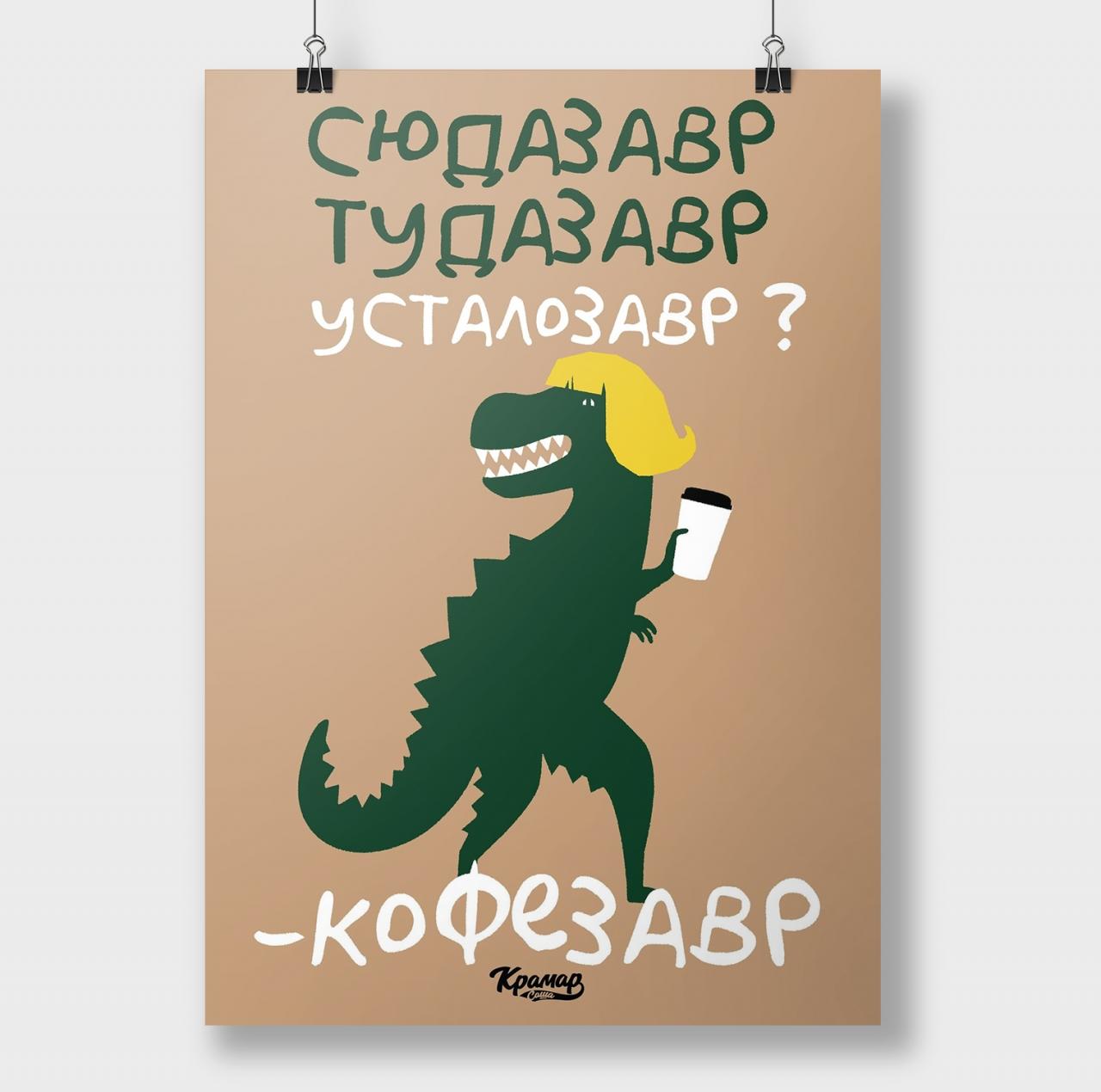 Сюдазавр — тудазавр. Усталозавр? — Кофезавр!