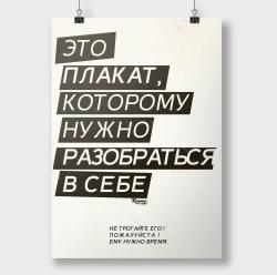 Это плакат которому нужно разобраться в себе