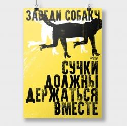 Заведи собаку!