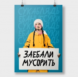 Greta Thunberg, Грета Тунбер