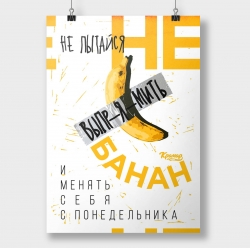 Не пытайся выпрямить банан