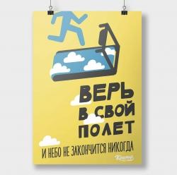 Верь в свой полет, и небо не закончится никогда
