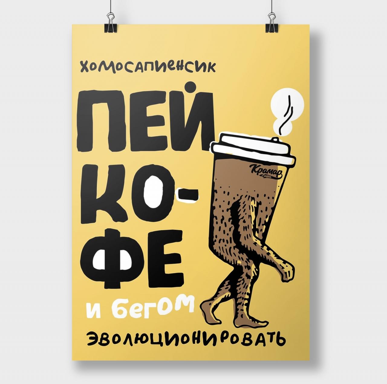 Хомосапиенсик ! Пей кофе и бегом эволюционировать