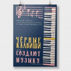 Жизнь, как пианино