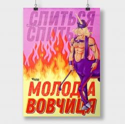 плакат Молода Вовчиця