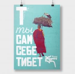 ты сам себе Тибет
