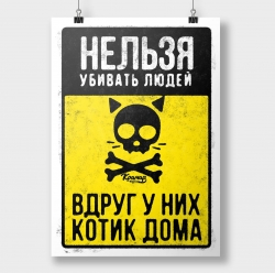 нельзя убивать людей